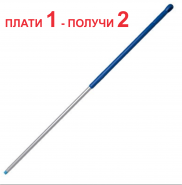 Алуминиева дръжка с пластмасова ръкохватка